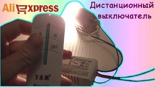 Дистанционный выключатель света Aliexpress(покупал тут - https://goo.gl/YHz9HT., 2016-04-05T20:33:46.000Z)