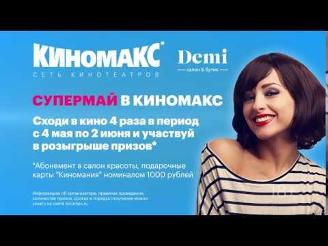Супермай в Киномакс Ярославль!