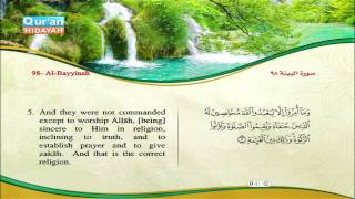 098 | Surat Al-Bayyinah | Meshary Rashied Al-Afasy | سورة البينة | مشاري راشد العفاسي