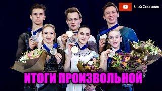 ЗАНЯЛИ ВЕСЬ ПЬЕДЕСТАЛ Парное Катание Чемпионат Мира среди Юниоров 2020 в Таллине
