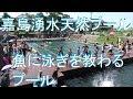 熊本 嘉島湧水天然プール 入場無料 駐車料500円 平成の名水百選
