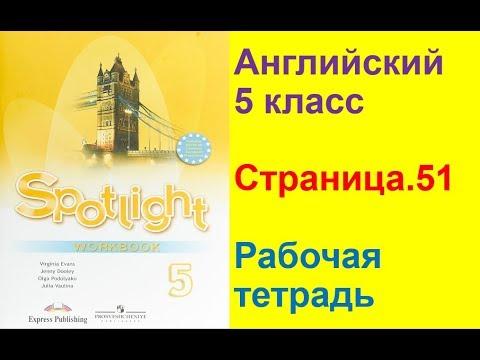 Английский язык 5 класс Рабочая тетрадь Страница.51
