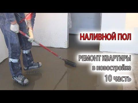 видео: Как сделать, залить наливной самовыравнивающийся пол своими руками в квартире