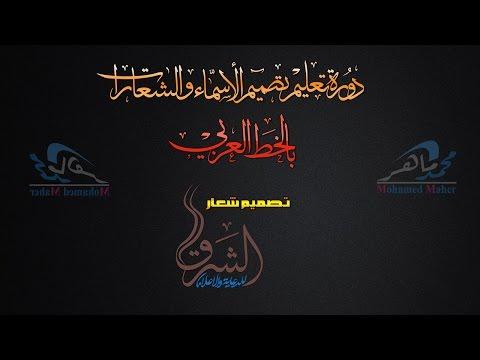 دورة تعليم تصميم الاسماء والشعارات بالخط العربي  الدرس السادس تصميم شعار الشرق