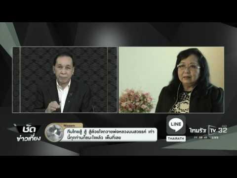 ย้อนหลัง ขีดเส้นใต้เมืองไทย : จับกระแสเซ็ตซีโร่ กกต. | 15-11-59 | ชัดข่าวเที่ยง | ThairathTV