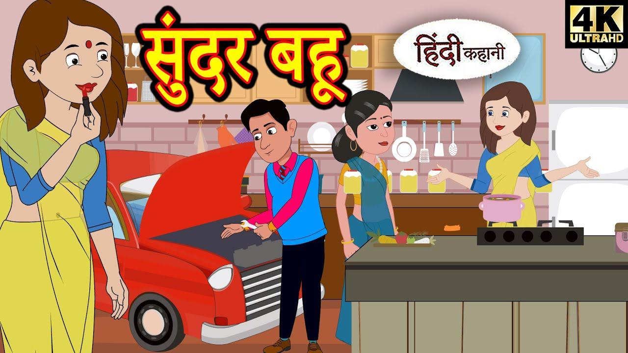Kahani सुंदर बहू Story in Hindi   Hindi Story   Moral Stories   Bedtime Stories   New Story   Story