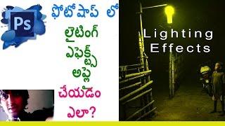 Photoshop Tutorials in Telugu | Photoshop Lighting Effects Tutorial | Make Special Lights