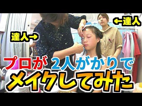 【奇跡】ダイエットで●●kg痩せた小学生がプロにメイクしてもらったらどうなる?【しほりみチャンネル】