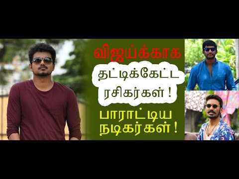 Vijay Fans - Got Wishes From Dhanush And...