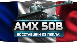 Восставший Из Пепла! (Обзор AMX 50B)