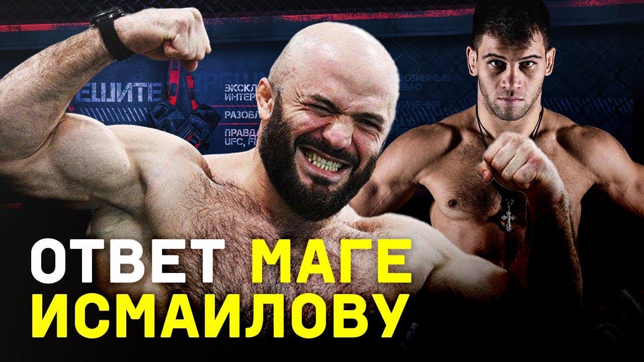 Ответ Маге Исмаилову / Победил Магу и Шлеменко, но не стал популярным - интервью Анатолия Токова