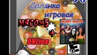 Выпуск №90 (MRSO5, Mask, TMNT3 и SCARY MOVIE Solyanka Rip)