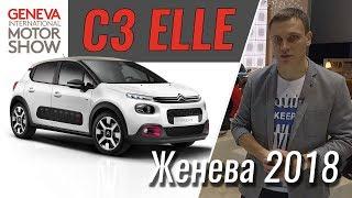 Самый женский хэтч Citroen C3 Elle. Женева 2018 смотреть