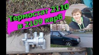 Тюнинг Печки Термостат 2110 в 2109 ПЕЧКА ЖАРИТ