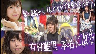 有村藍里 本名に改名で妹・架純から「私のせいでお姉ちゃんが…」 有村藍里 検索動画 25