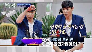 연예인부터 일반인까지 따라 하는 최현석(Choi Hyun Suk)의 ′소금 난사′ 악플의 밤(replynight) 8회