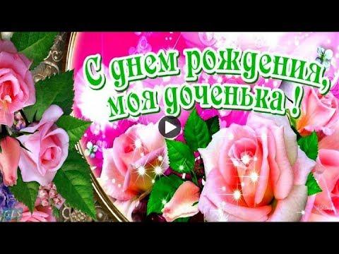 С Днём рождения дочери Happy Birthday Красивые поздравления доченьке Самая лучшая видео открытка
