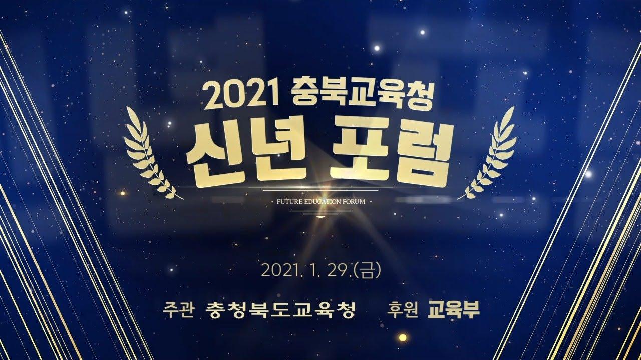 2021 충북교육청 신년 포럼 라이브 방송