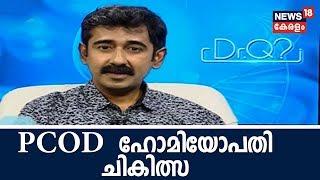 Dr Q : PCOD - ഹോമിയോപതി    ചികിത്സ   PCOD And Homeopathy    16th July 2018