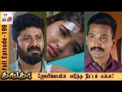 Ganga Tamil Serial | Episode 199 | 23 August 2017 | Ganga Latest Tamil Serial | Home Movie Makers