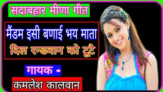 कमलेश कालवान  का  पुराना  मीणा गीत  /  old meena geet