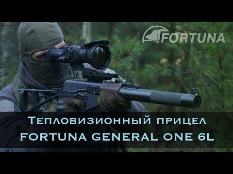 FORTUNA GENERAL ONE - новая серия тепловизионных прицелов