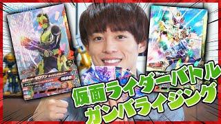 コンプリート!!『仮面ライダーバトル ガンバライジング』開封レビュー!