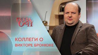 Коллеги о Викторе Бронюке   «Позаочі» на «Интере»