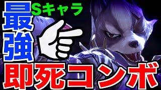 【スマブラSP】Sキャラのウルフの即死コンボが最強すぎて一同驚愕【無名】 thumbnail