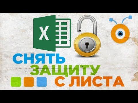 Как Снять Защиту с Листа в Excel