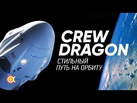 Всё о SpaceX