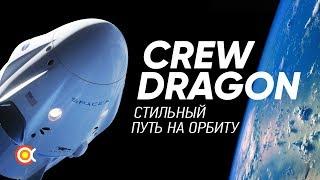 Всё о SpaceX Crew Dragon: СТИЛЬНЫЙ космический корабль