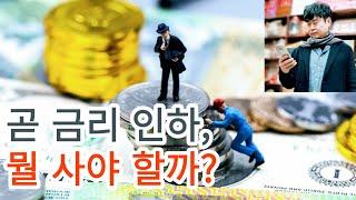 미국과 한국 곧 금리인하! 금, 달러, 주식, 부동산, 뭘 사야 할까? interest rate cut