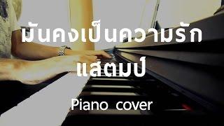 [Cover] มันคงเป็นความรัก - แสตมป์ (Piano) by fourkosi