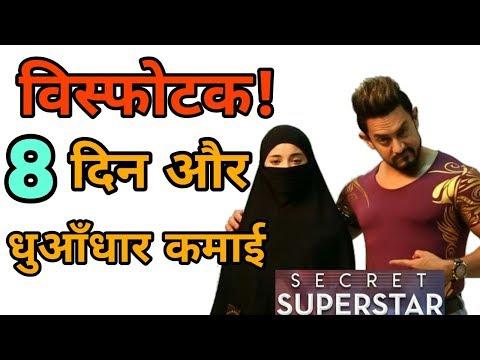 Secret Superstar Eighth Day Box Office Collection   Aamir Khan   Zaira Wasim   FS Star News