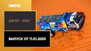 «Дакар-2020». Выпуск от 11.01.2020