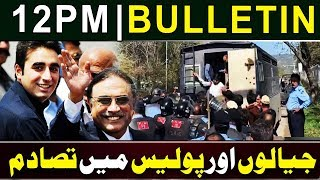 News Bulletin | 12:00 PM | 21 March 2019 | Neo News