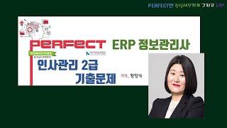 ERP정보관리사 인사관리 2급_2019년 2회 기출문제…