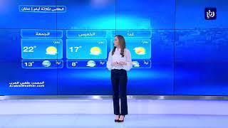 النشرة الجوية الأردنية من رؤيا 9-4-2019