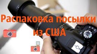 Посилка з США Розпакування об'єктива Tamron 18-200mm f/3.5-6.3 di ii vc for Canon
