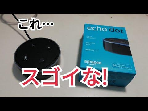 Amazon echo dot開封レビュー!アレクサ連呼してみました