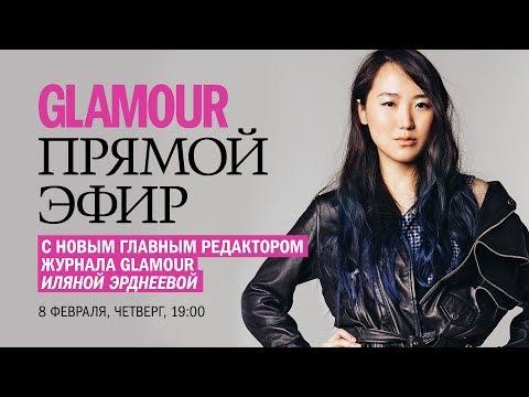 Главный редактор Glamour Иляна Эрднеева – о феминизме, знакомстве с Киану Ривзом и трендах 2018 года