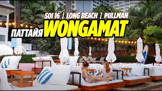 Паттайя 2020 РАЙОН ВОНГАМАТ Soi16 Wongamat Beach Long Beach Hotel Pattaya Thailand