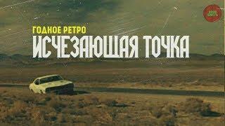 "ОБЗОР ФИЛЬМА ""ИСЧЕЗАЮЩАЯ ТОЧКА"", 1971 ГОД (Годное ретро)"