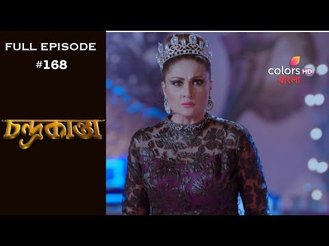 Chandrakanta (Bengali) - 12th October 2018 - চন্দ্রকান্তা  - Full Episode thumbnail