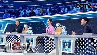 [机智过人第三季]嘉宾出题考验 人工智能初显身手| CCTV