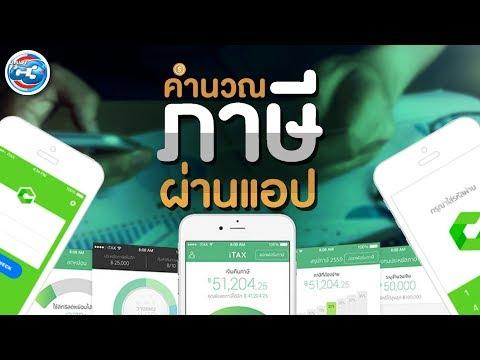 DailyC3 | จัดการภาษีง่ายๆผ่าน App - วันที่ 22 Dec 2017