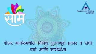 Share market Marathi : SAM TV : 3 rd Jan 11:30 AM