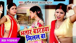 भोजपुरी का सबसे हिट विडियो 2018 - Bhatar Baurahwa Milal Ba - Sunil Chawala - Bhojpuri Hit Song