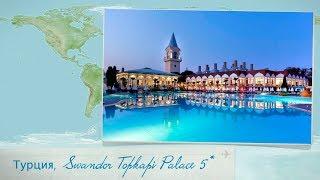 Отзыв об отеле Swandor Topkapi Palace 5 в Турции Лара